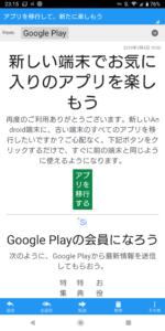 Google Play先生